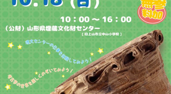 平成27年度『埋文まつり2015』(10月18日)