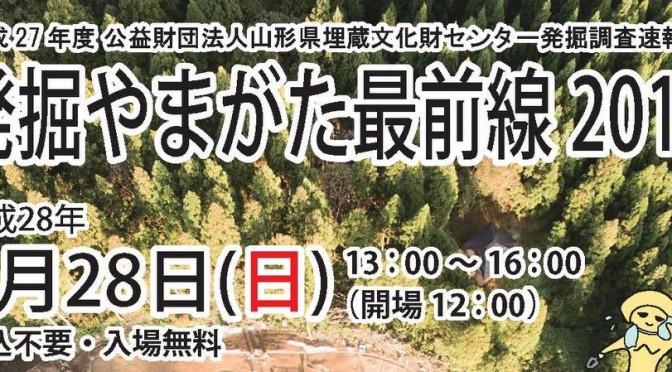 『発掘やまがた最前線2015』開催のお知らせ