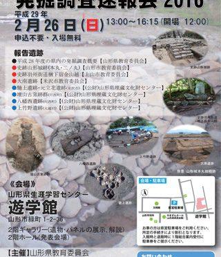 お知らせ:「山形県発掘調査速報会2016」について(2月26日)