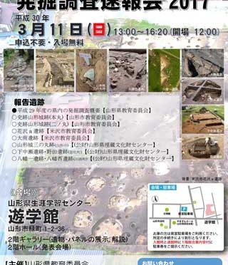 お知らせ:「山形県発掘調査速報会2017」について(3月11日)