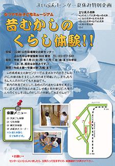 夏休み特別企画:子どもミュージアム『昔むかしのくらし体験!!』